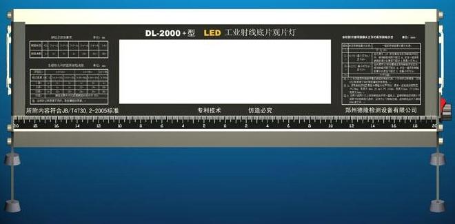 射线检测中观片灯、黑白密度计、暗室处理工作的操作规程和管理规
